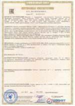 Сертификат соответствия таможенного союза