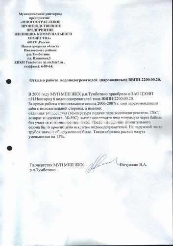 МУП МГШ ЖКХ, Тумботино